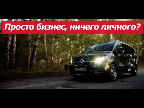 Просто Бизнес? Mercedes-Benz V-class w447 - обзор - Технолог Тест