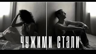 G Nise, HOMIE, Денис Лирик    Чужими стали