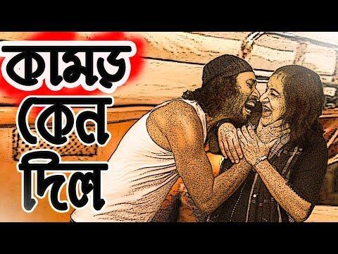 কামড়-দিল-কেন?-kamor-dilo-keno-?-new-bangla-funny-video-|-dr-lony-bangla-fun