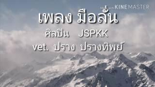เนื้อเพลง มือลั่น [JSPKK] ver. ปราง ปรางทิพย์