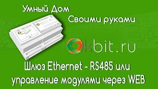 Умный дом своими руками. Шлюз ETHERNET - RS485 или управление по web. Часть 2(Вторая часть видео Шлюз Ethernet - RS485. Шлюз имеет законченный вид , собран в корпусе D3MG с фиксатором на DIN-рейку...., 2015-10-07T15:06:02.000Z)