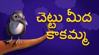 Chettu meda kakamma Telugu Rhymes for Children