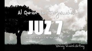 Juzz 7 Al Quran dan Terjemahan Indonesia