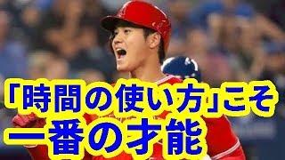 チャンネル登録はコチラ・・・https://goo.gl/foaTnQ 【MLB】大谷翔平 ...