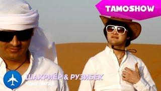 Рузибеки Файзали & Шахриёр - Чону чигар   Shahriyor & Ruzibek - Jonu Jigar (2015)