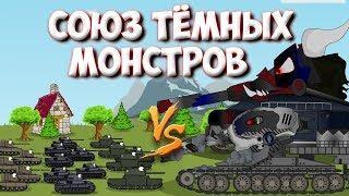 Начало войны монстров.Мультики про танки.