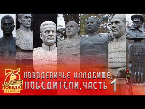 Новодевичье кладбище | Победители часть 1