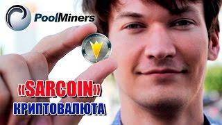 Криптовалюта SARCoin  | Компания Pool Miners