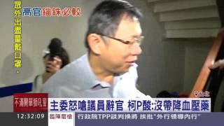 主委怒嗆議員辭官 柯P酸:沒帶降血壓藥│三立新聞台