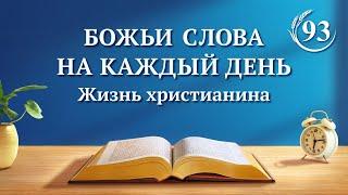 Божьи слова на каждый день | «Бог и человек вместе войдут в покой» | (отрывок 93)