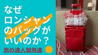 【なぜロンシャンのバッグがいいのか?】Day 108 <マダム・ホーオススメの旅行の3種の神器 その3>
