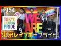【GW2018】TOKYO RAINBOW PRIDEに出演してきた!TRP エンガブ #154【ゲイ】LGBT GAY イケメンオネエ