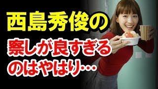 【奥様は、取り扱い注意】4話「綾瀬はるかと西島秀俊のパナソニック夫婦...
