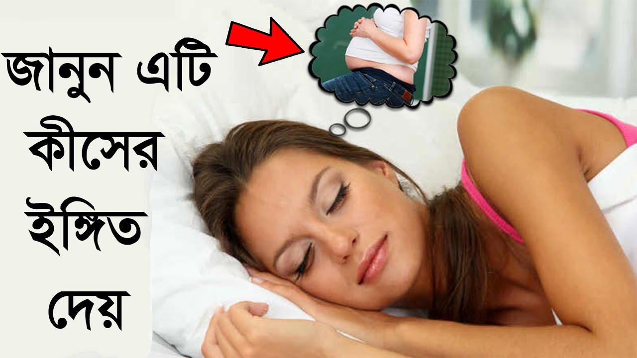কিছু সপ্নের মানে জেনে নিন এটি কীসের ইঙ্গিত দেয় !!Dreams about being pregnant !!@Information AID