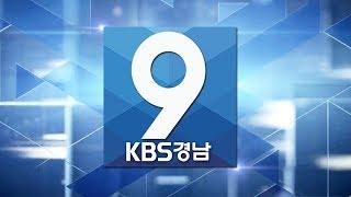 """[KBS뉴스9 경남] 전통시장""""카드 안되니 재…"""