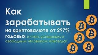 Как Зарабатывать на Криптовалюте от 297% годовых!