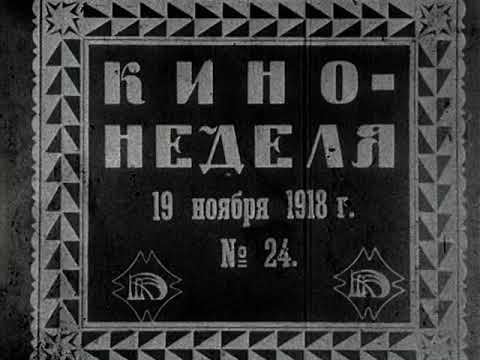 Kinonedelja (Russian journal) number 22 - 25 (1918)   E
