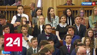 В МГУ состоялась церемония посвящения в первокурсники - Россия 24