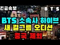 BTS 방탄소년단 긴급속보  BTS 소속사 하이브 새 걸그룹 오디션