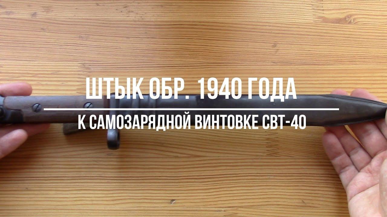 Штык образца 1940 года к самозарядной винтовке СВТ-40