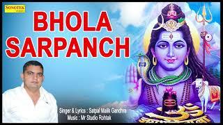 Bhola Sarpanch || Satpal Malik Gandhra || Biggest Hit Bhole Baba Bhajan #Sonotek Cassettes