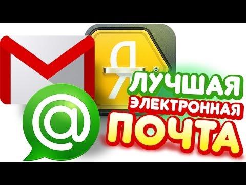 знакомства по электрон. почте