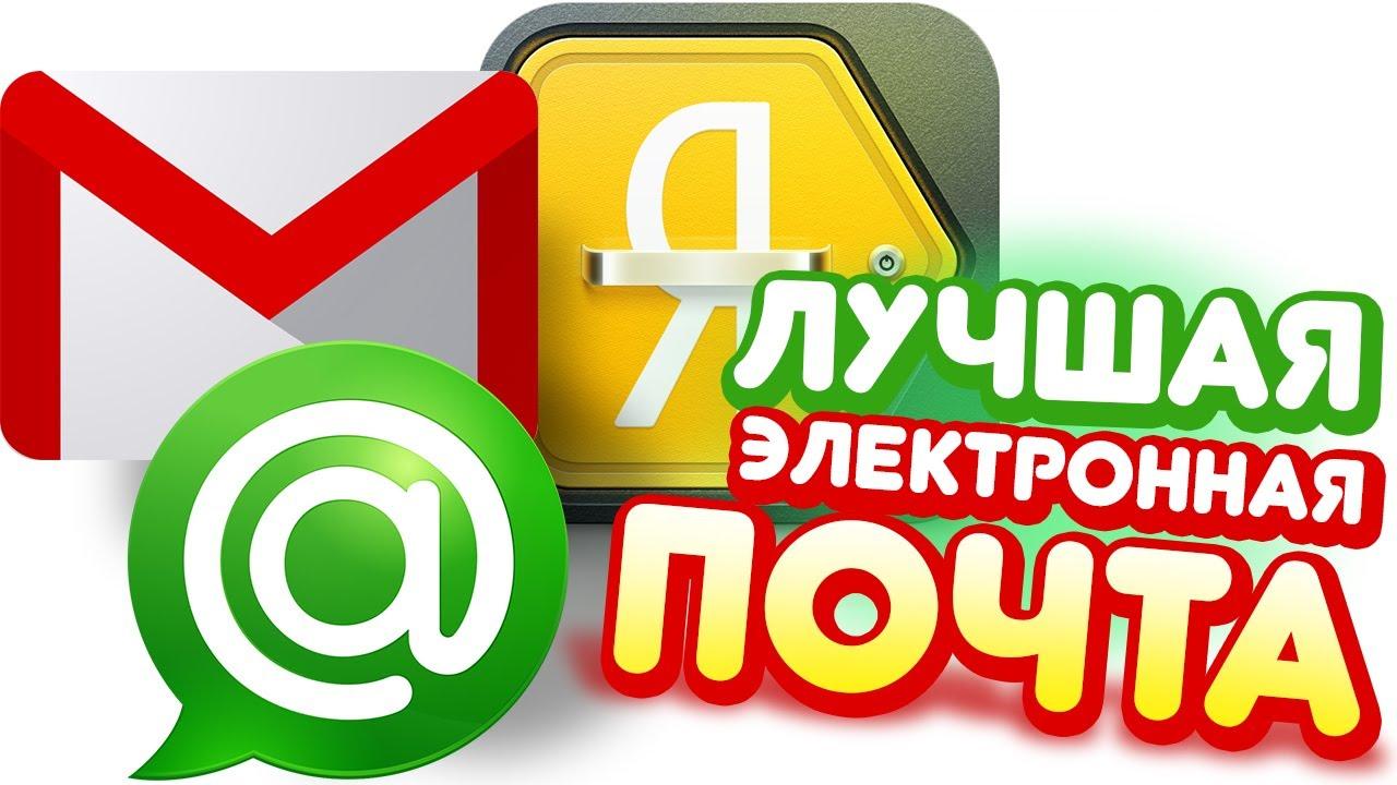 Лучшая ЭЛЕКТРОННАЯ ПОЧТА! Mail.ru, Gmail, Яндекс? - YouTube