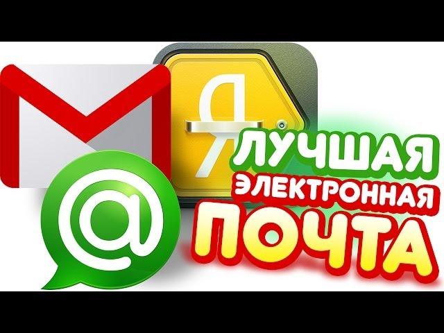 Лучшая ЭЛЕКТРОННАЯ ПОЧТА! Mail.ru, Gmail, Яндекс?