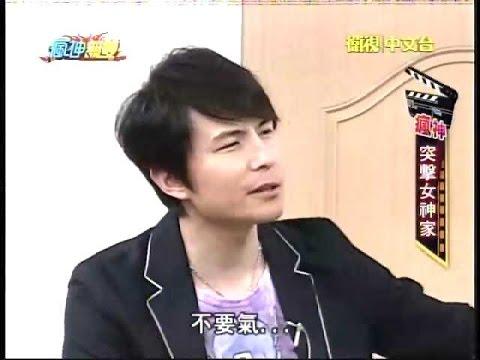 20140830【瘋神無雙】突擊女神家 - YouTube