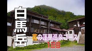 2019初夏の白馬岳、蓮華温泉登山口から登る 1日目