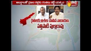 TDP Leaders Dirty Politics on Capital issue | Amaravati | Sakshi Tv