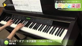 使用した楽譜はコチラ http://www.print-gakufu.com/score/detail/11558...