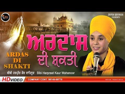 New Katha 2017 | Ardaas Di Shakti | Bibi Harpreet Kaur Wahenoor | Fateh Records