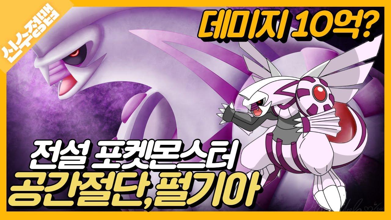 파오캐 1:4+RPG신수정맵 전설의 포켓몬 펄기아
