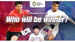 Asian Games 2018 Football | Group E with Korea&Malaysia analysis | 아시안게임 축구 E조 분석&예측