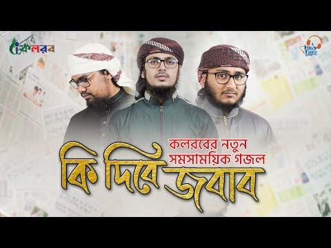 Ki Debe Jobab (কি দিবে জবাব বাংলা গজল) Abu Rayhan Gojol Lyrics