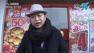 ライターX増刊号(関東版)プレゴ成田店-嵐編[ジャンバリ.TV][パチスロ][スロット]
