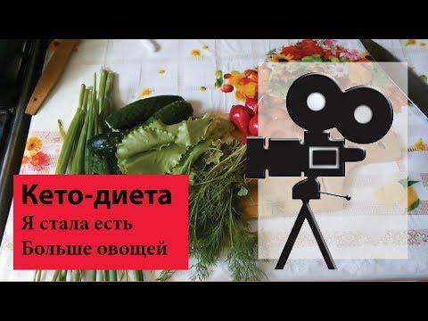 Я стала есть гораздо больше овощей на кето | Влог - Duration: 4:48.