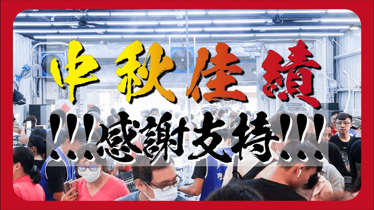 《中秋特別企劃》感謝支持!!!阿布潘2020年中秋節紀錄片【阿布潘水產】