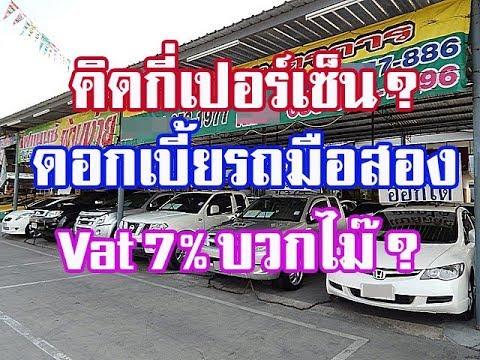 ดอกเบี้ย รถยนต์มือสอง ( ดอกเบี้ยคิดกี่เปอร์เซ็น รถมือสอง ) Vat 7% คิดรวมหรือไม่ ?