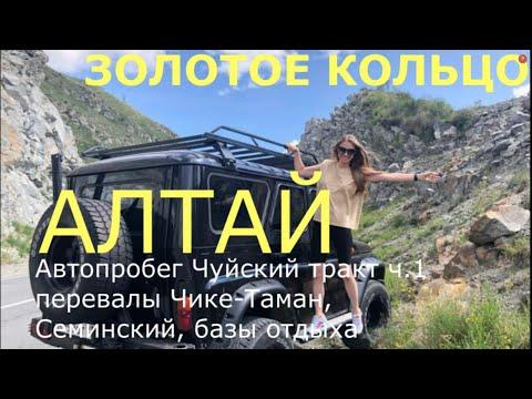 Золотое кольцо Алтая ч.1 Автотур Барнаул-Чуйский тракт перевал Чике-Таман Семинский Экскурсия 2020