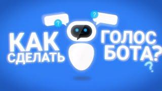 как сделать голос робота
