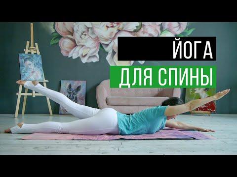 Упражнения йоги от грыж и болей в спине. Восстанавливаем спину.