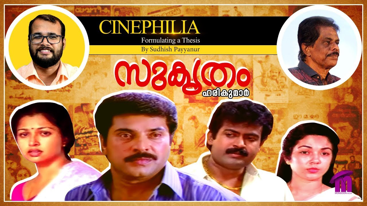 Sukrutham Malayalam Movie Review by Sudhish Payyanur | Monsoon Media | Cinephilia