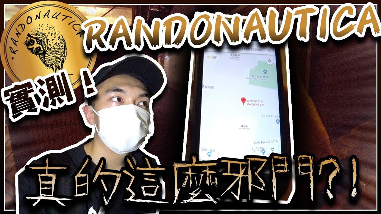 【Randonautica Challenge】外國熱爆超自然APP!竟然指示我到這個地方😱!!?|AP人生