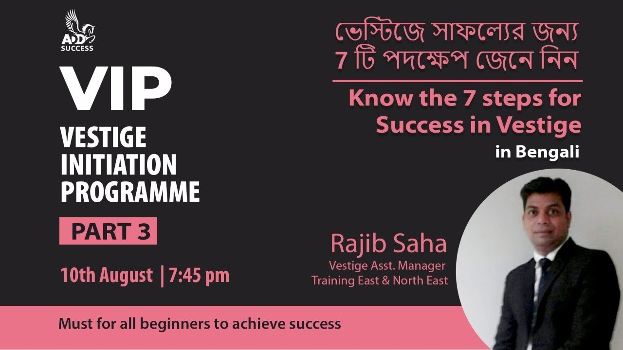 Know the 7 steps for Success in Vestige   Part - 3   In Bengali   By Rajib Saha