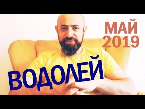 Гороскоп ВОДОЛЕЙ Май 2019 год / Ведическая Астрология