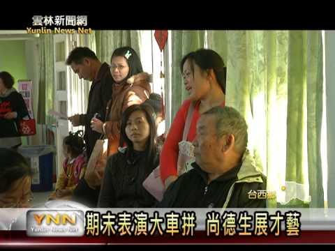 雲林新聞網 台西尚德國小期末才藝表演 - YouTube