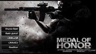 تحميل لعبة Medal of Honor Allied Assault  معربة واسلحة وخرائط جديدة وانلين