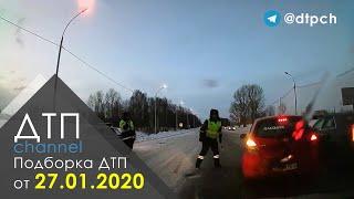 Подборка ДТП за 27.01.2020
